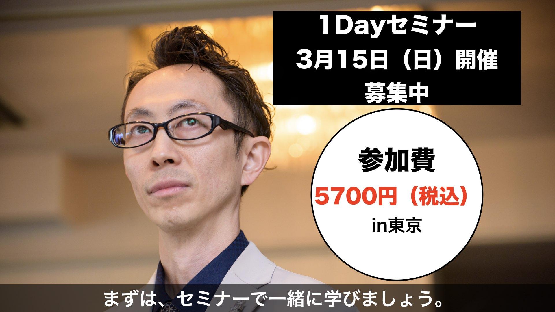 経営者向け(1Dayセミナー)